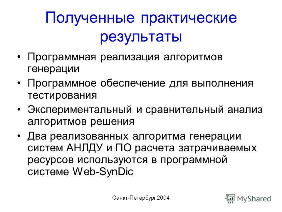 Санкт-Петербург 2004 Полученные практические результаты Программная реализация алгоритмов генерации Программное обеспечение для выполнения тестирования Экспериментальный и сравнительный анализ алгоритмов решения Два реализованных алгоритма генерации