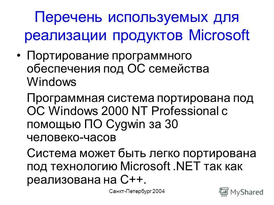 Санкт-Петербург 2004 Перечень используемых для реализации продуктов Microsoft Портирование программного обеспечения под ОС семейства Windows Программная система портирована под ОС Windows 2000 NT Professional с помощью ПО Cygwin за 30 человеко-часов