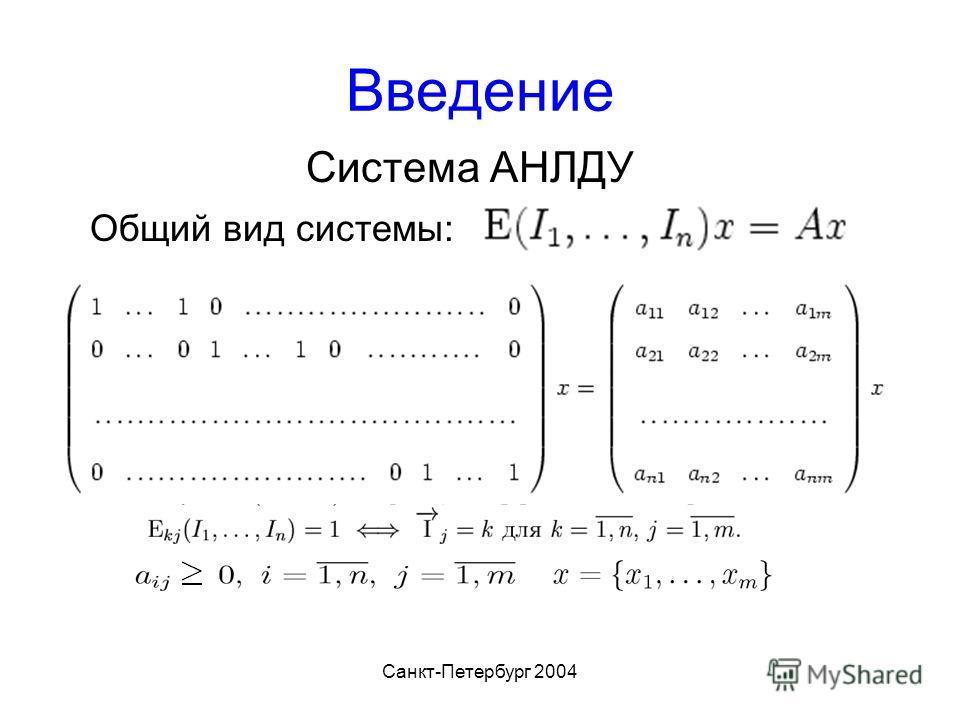 Санкт-Петербург 2004 Введение Общий вид системы: Система АНЛДУ