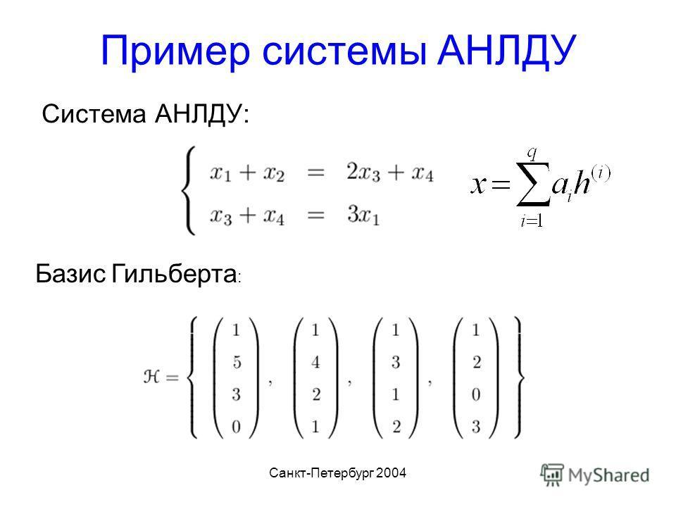 Санкт-Петербург 2004 Пример системы АНЛДУ Система АНЛДУ: Базис Гильберта :