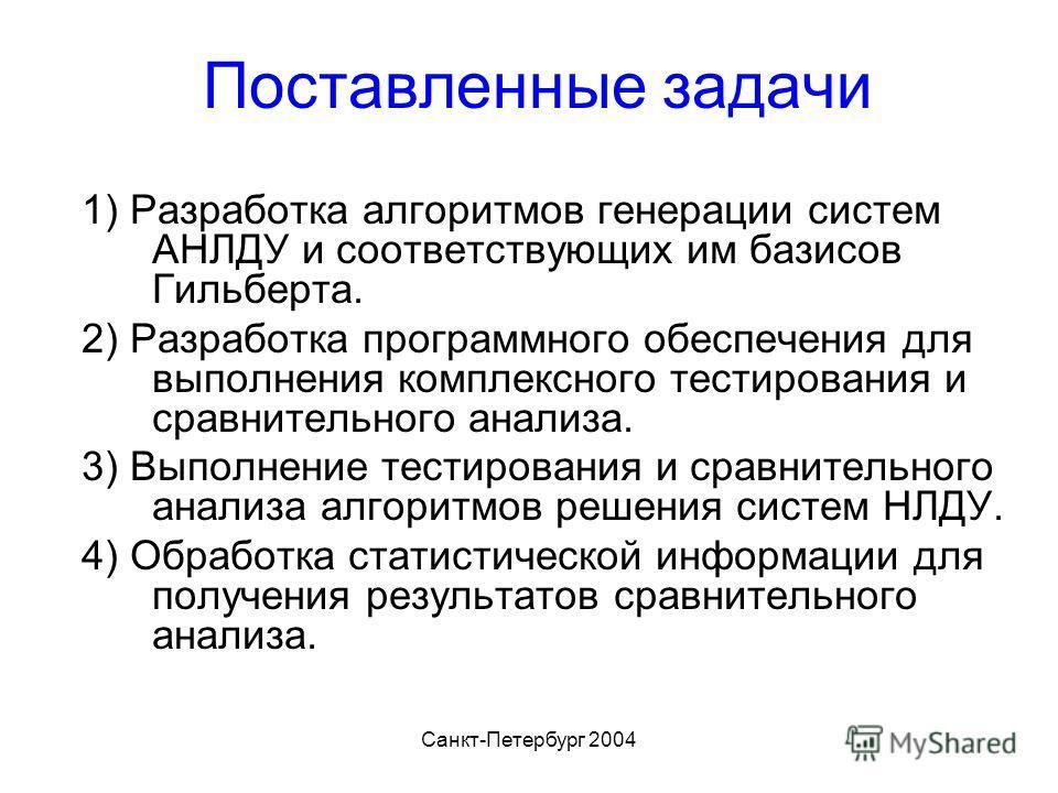Санкт-Петербург 2004 Поставленные задачи 1) Разработка алгоритмов генерации систем АНЛДУ и соответствующих им базисов Гильберта. 2) Разработка программного обеспечения для выполнения комплексного тестирования и сравнительного анализа. 3) Выполнение т