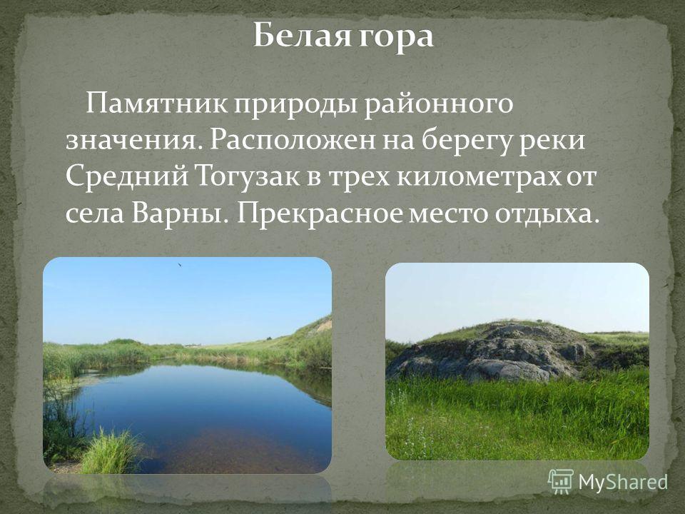 Памятник природы районного значения. Расположен на берегу реки Средний Тогузак в трех километрах от села Варны. Прекрасное место отдыха.