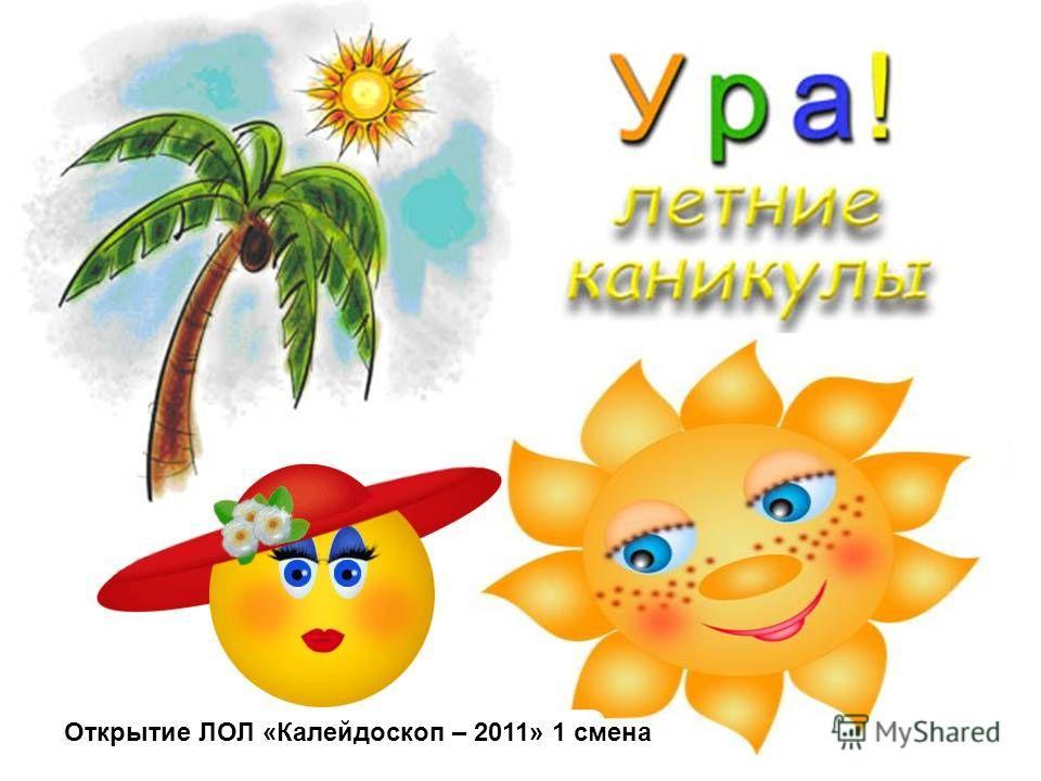 Открытие ЛОЛ «Калейдоскоп – 2011» 1 смена