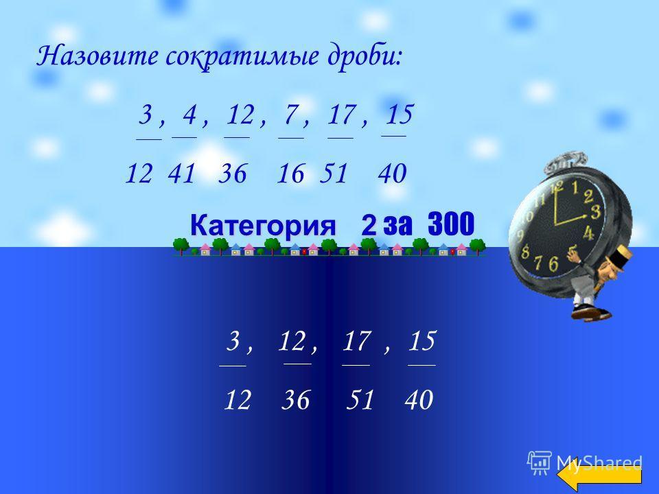 7, 41 7 40 7 40 Категория 2 Категория 2 за 300 Назовите неправильные дроби: 3, 7, 41, 6, 259 4 7 40 47 2590