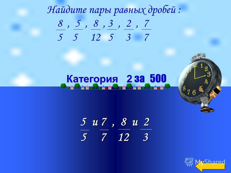 3, 12, 17, 15 12 36 51 40 Категория 2 Категория 2 за 300 Назовите сократимые дроби: 3, 4, 12, 7, 17, 15 12 41 36 16 51 40