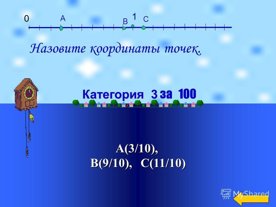 5и 7, 8 и 2 5 7 12 3 Категория 2 Категория 2 за 500 Найдите пары равных дробей : 8, 5, 8, 3, 2, 7 5 5 12 5 3 7