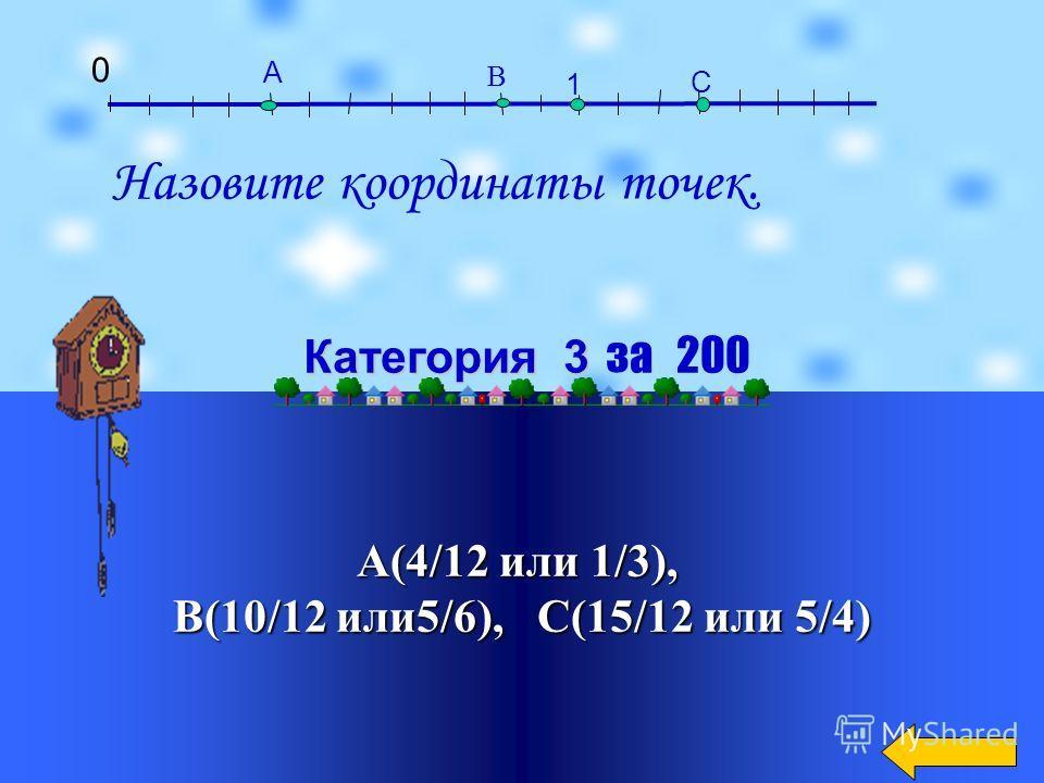 А(3/10), В(9/10), С(11/10) Категория 3 Категория 3 за 100 0 Назовите координаты точек. 1 А В С
