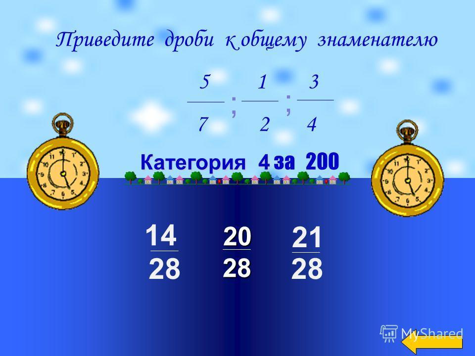 2128 Категория 4 Категория 4 за 100 Привести дробь к знаменателю 28
