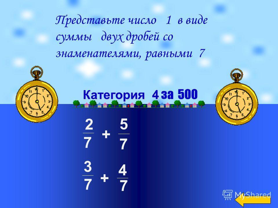 Категория 4 Категория 4 за 400 Превратите дробь в сумму дробей 13 9 5 9 9 8 +