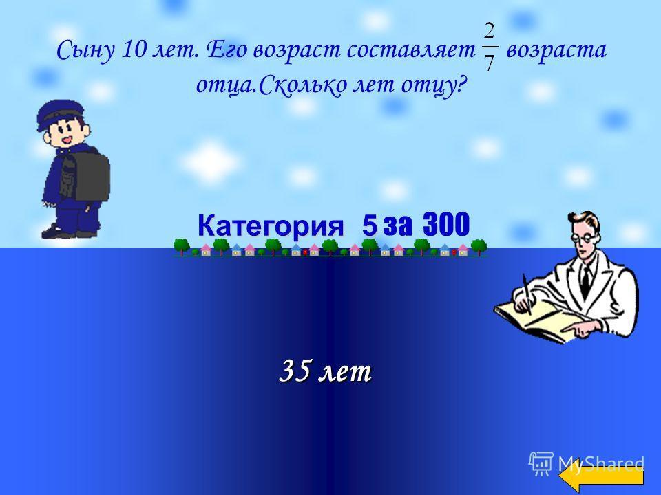 1000 р. Категория 5 Категория 5 за 200 Было 3500 р., потратили всех денег. Сколько денег осталось?