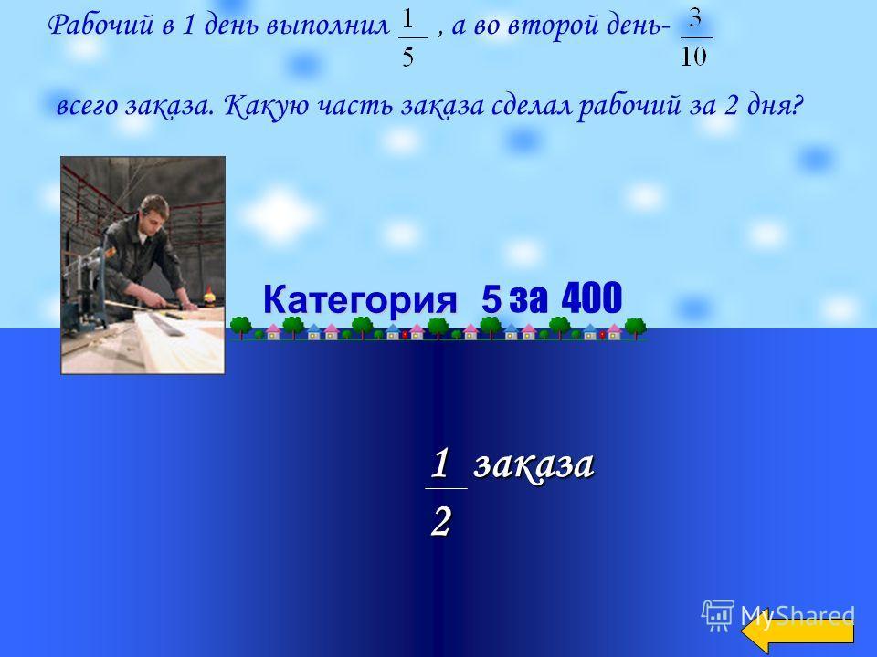 35 лет Категория 5 Категория 5 за 300 Сыну 10 лет. Его возраст составляет возраста отца.Сколько лет отцу?
