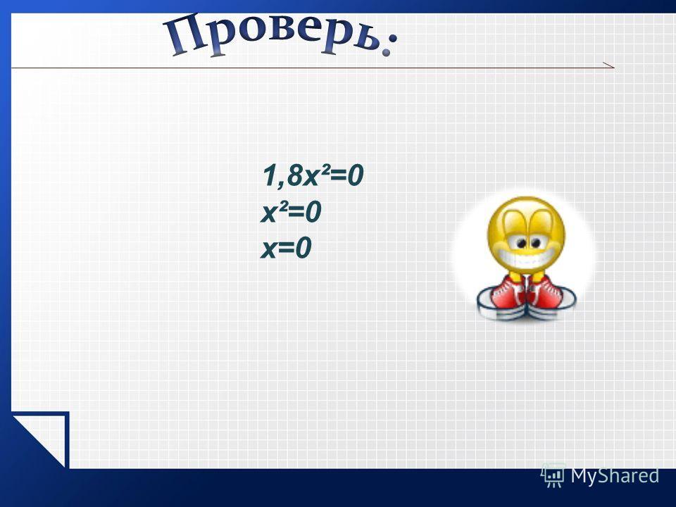 1,8x²=0 х²=0 х=0