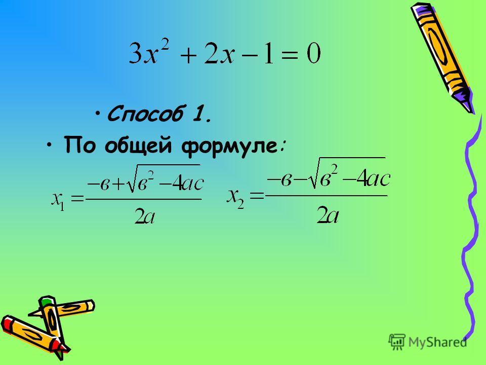 Способ 1. По общей формуле: