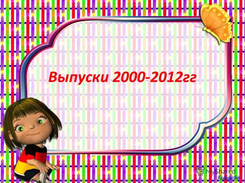 Выпуски 2000-2012гг