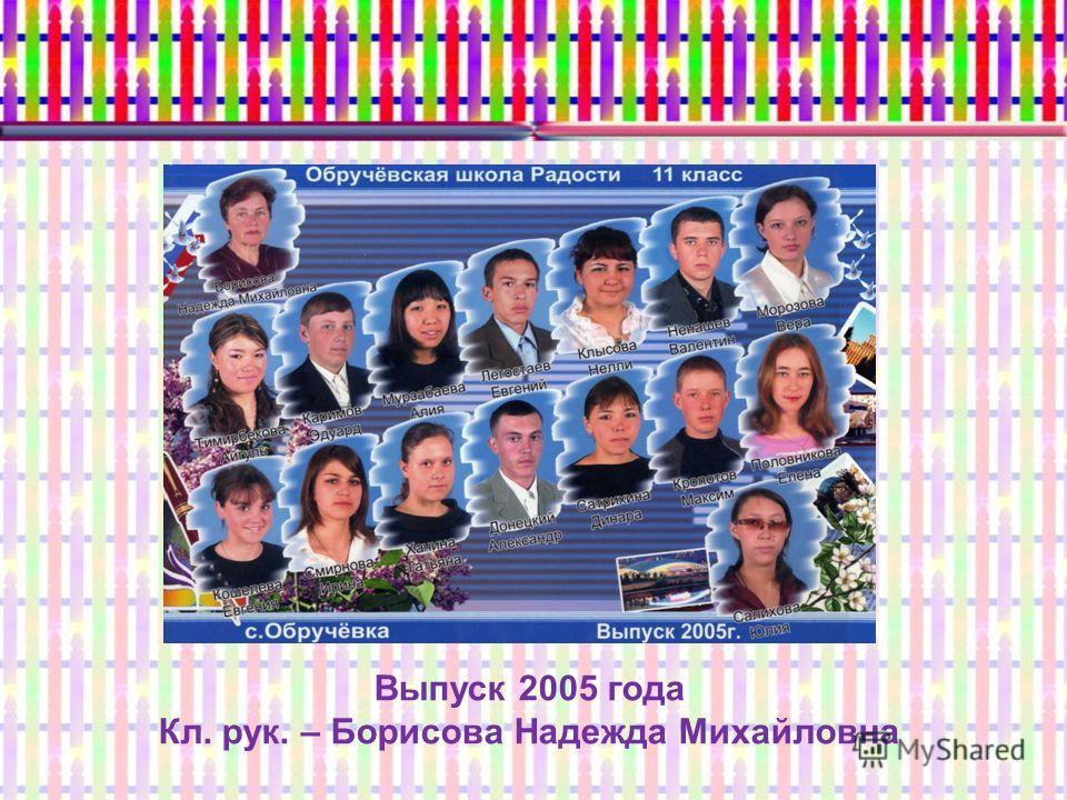 Выпуск 2005 года Кл. рук. – Борисова Надежда Михайловна