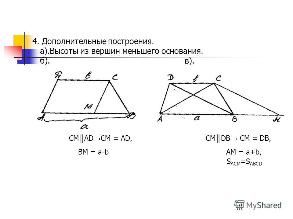 4. Дополнительные построения. а).Высоты из вершин меньшего основания. б). в). CM AD CM = AD, CM DB CM = DB, BM = a-b AM = a+b, S ACM =S ABCD