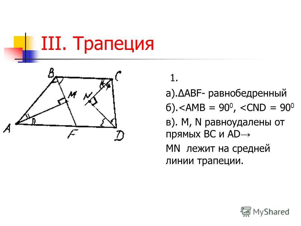 III. Трапеция 1. а).АВF- равнобедренный б).