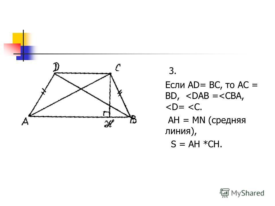 3. Если AD= BC, то AC = BD,
