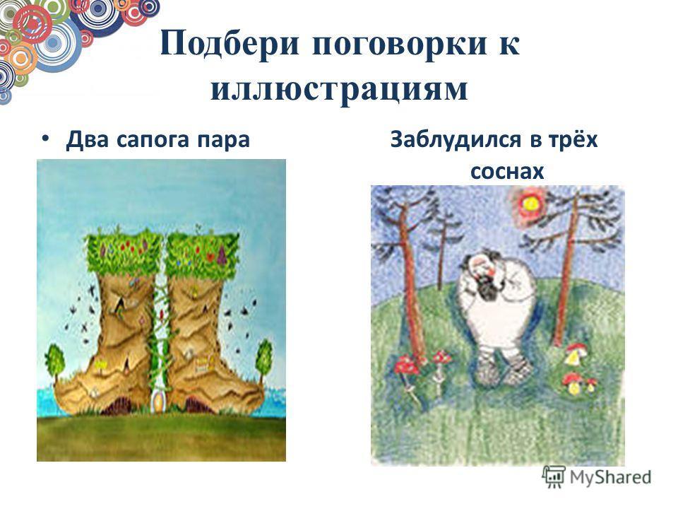 Подбери поговорки к иллюстрациям Два сапога параЗаблудился в трёх соснах