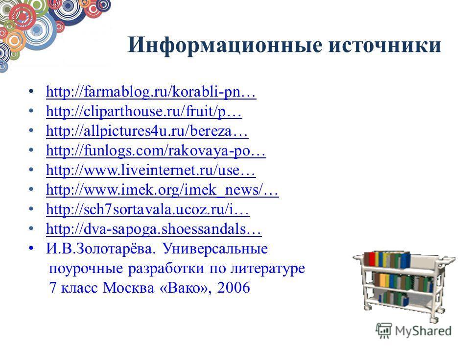Информационные источники http://farmablog.ru/korabli-pn… http://cliparthouse.ru/fruit/p… http://allpictures4u.ru/bereza… http://funlogs.com/rakovaya-po… http://www.liveinternet.ru/use… http://www.imek.org/imek_news/… http://sch7sortavala.ucoz.ru/i… h