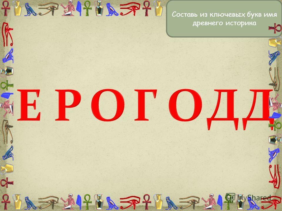 Составь из ключевых букв имя древнего историка
