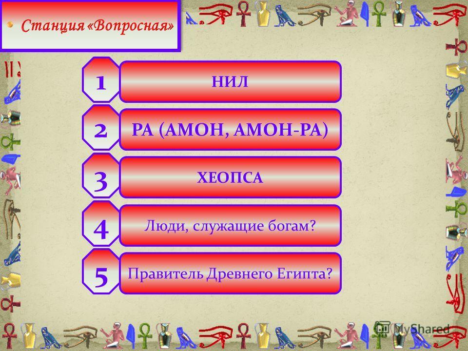 НИЛ РА (АМОН, АМОН-РА) ХЕОПСА Люди, служащие богам? Правитель Древнего Египта? 2 3 4 5 1