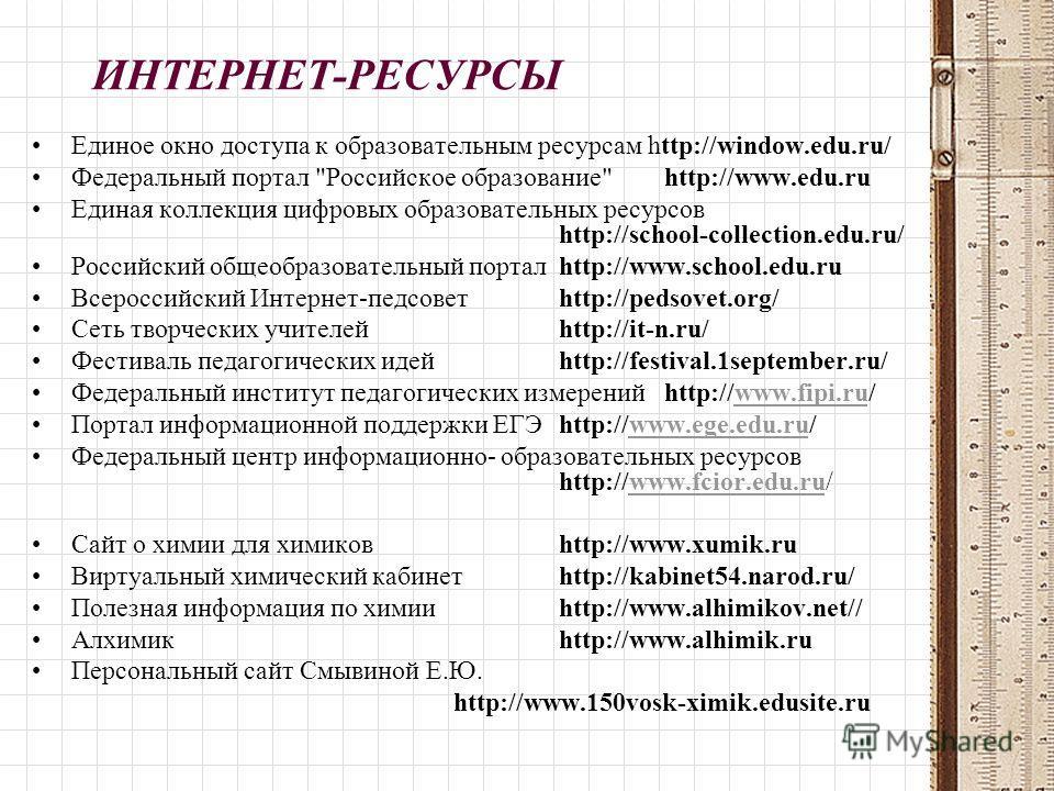 ИНТЕРНЕТ-РЕСУРСЫ Единое окно доступа к образовательным ресурсам http://window.edu.ru/ Федеральный портал