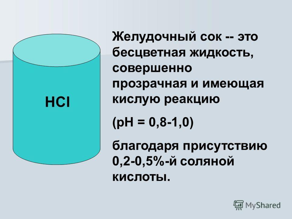 Желудочный сок -- это бесцветная жидкость, совершенно прозрачная и имеющая кислую реакцию (рН = 0,8-1,0) благодаря присутствию 0,2-0,5%-й соляной кислоты. HCl