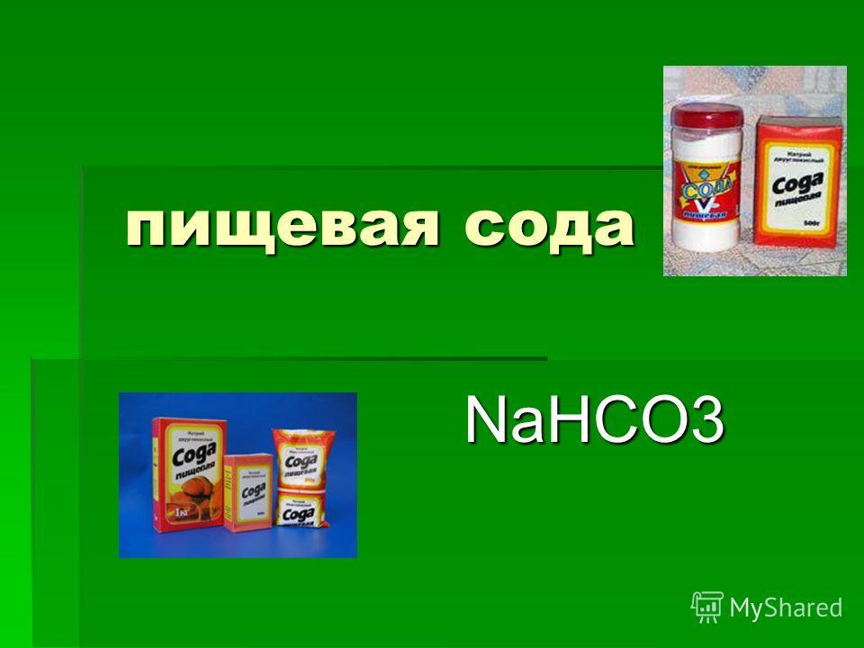 пищевая сода пищевая сода NaHCO3