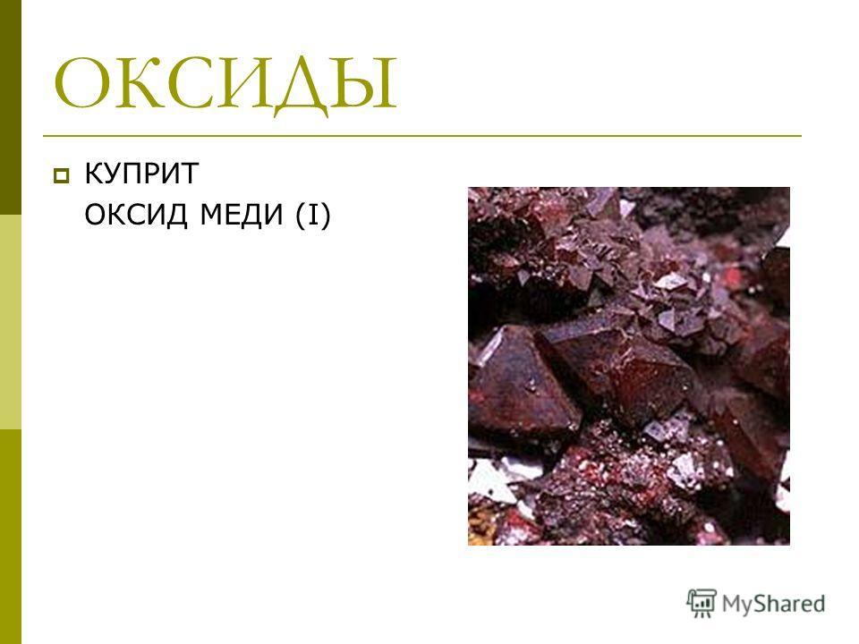 ОКСИДЫ КУПРИТ ОКСИД МЕДИ (I)