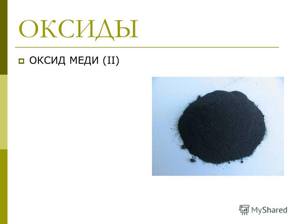 ОКСИДЫ ОКСИД МЕДИ (II)