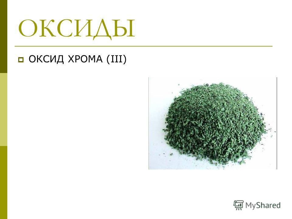 ОКСИДЫ ОКСИД ХРОМА (III)
