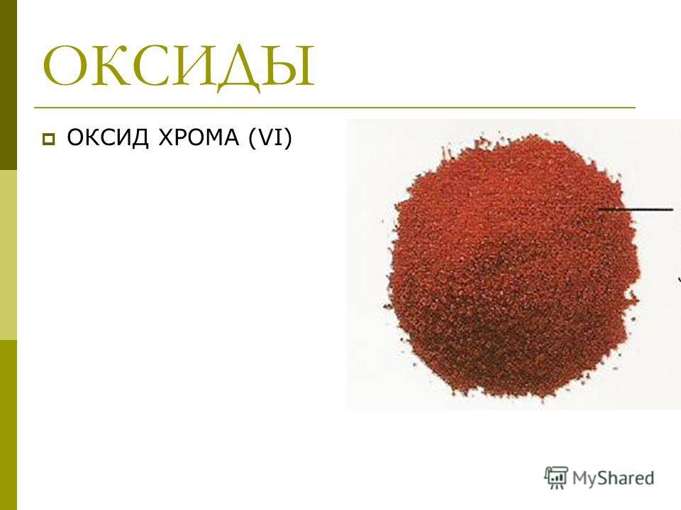 ОКСИДЫ ОКСИД ХРОМА (VI)