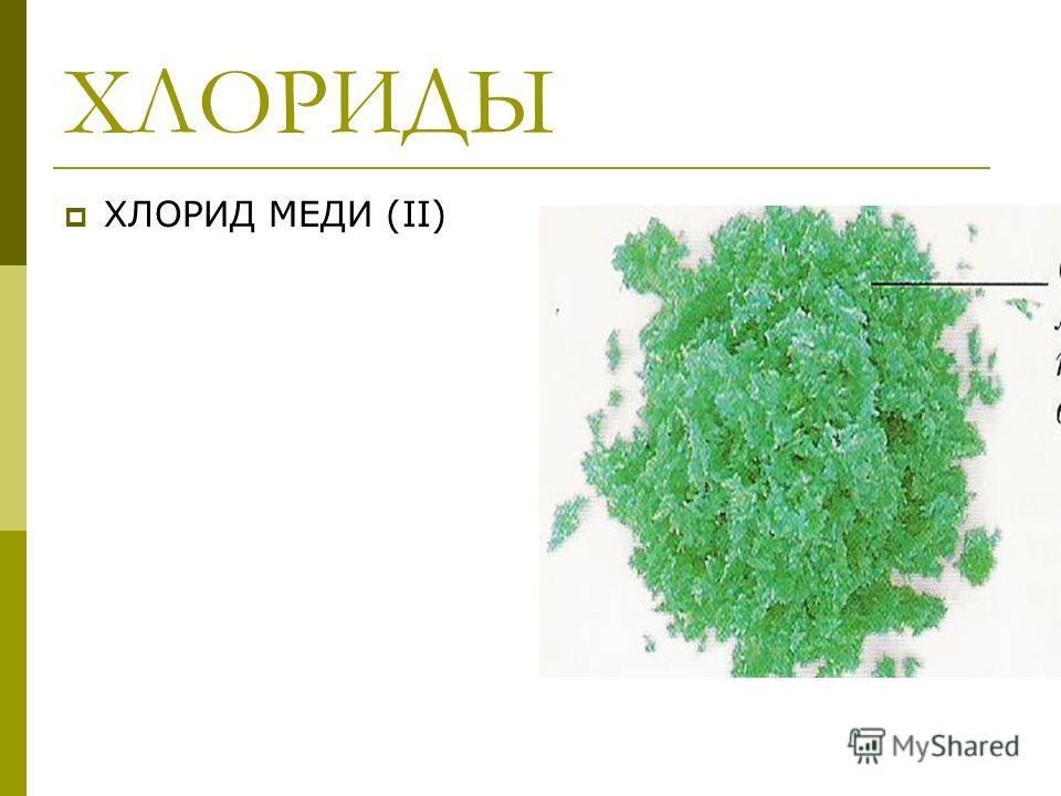 ХЛОРИДЫ ХЛОРИД МЕДИ (II)
