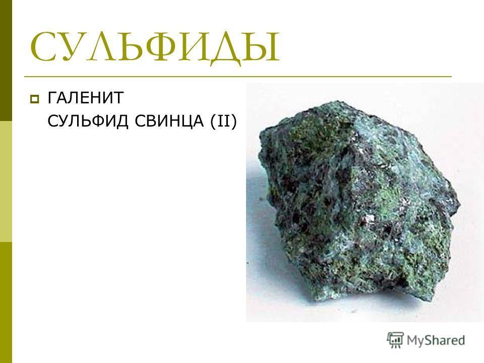 СУЛЬФИДЫ ГАЛЕНИТ СУЛЬФИД СВИНЦА (II)