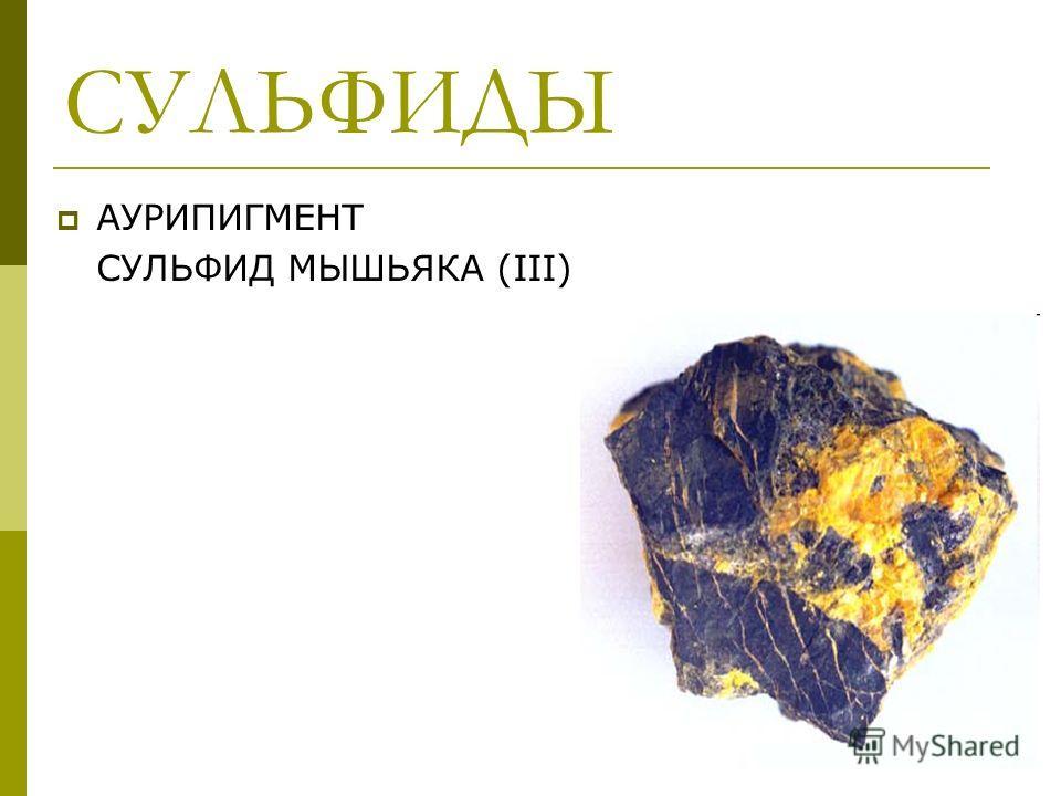 СУЛЬФИДЫ АУРИПИГМЕНТ СУЛЬФИД МЫШЬЯКА (III)