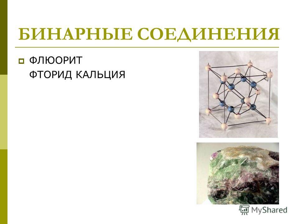 БИНАРНЫЕ СОЕДИНЕНИЯ ФЛЮОРИТ ФТОРИД КАЛЬЦИЯ