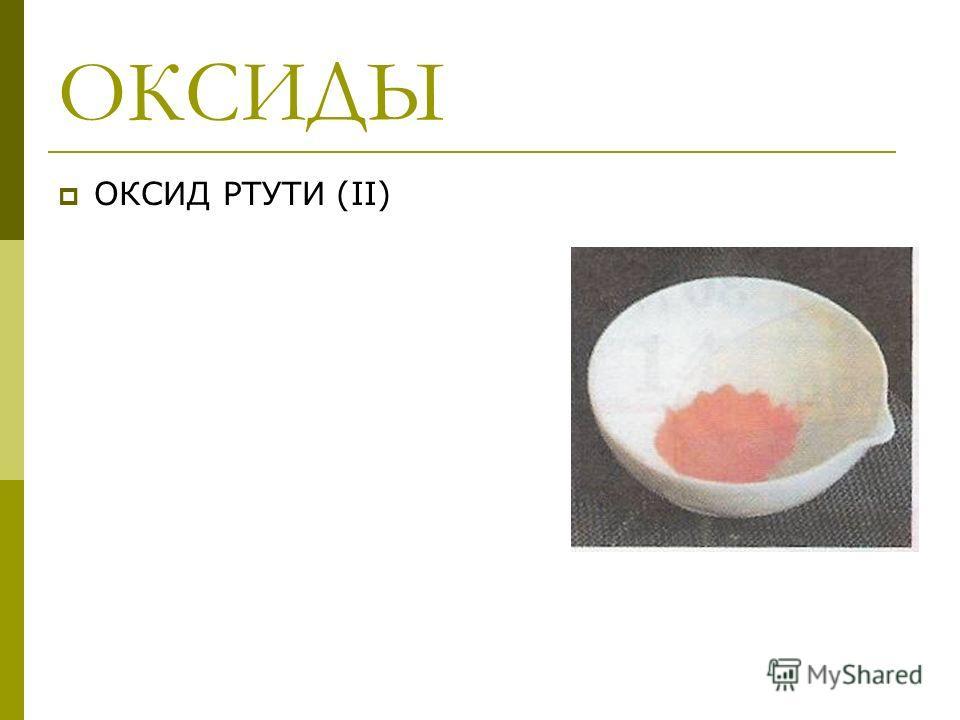 ОКСИДЫ ОКСИД РТУТИ (II)