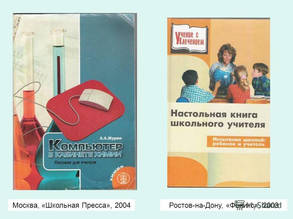 Москва, «Школьная Пресса», 2004Ростов-на-Дону, «Феникс», 2003