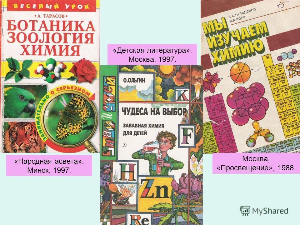 «Детская литература», Москва, 1997. Москва, «Просвещение», 1988. «Народная асвета», Минск, 1997.