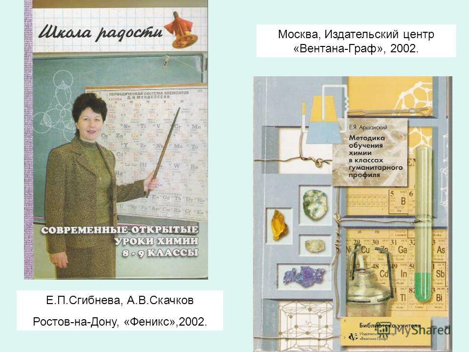 Е.П.Сгибнева, А.В.Скачков Ростов-на-Дону, «Феникс»,2002. Москва, Издательский центр «Вентана-Граф», 2002.