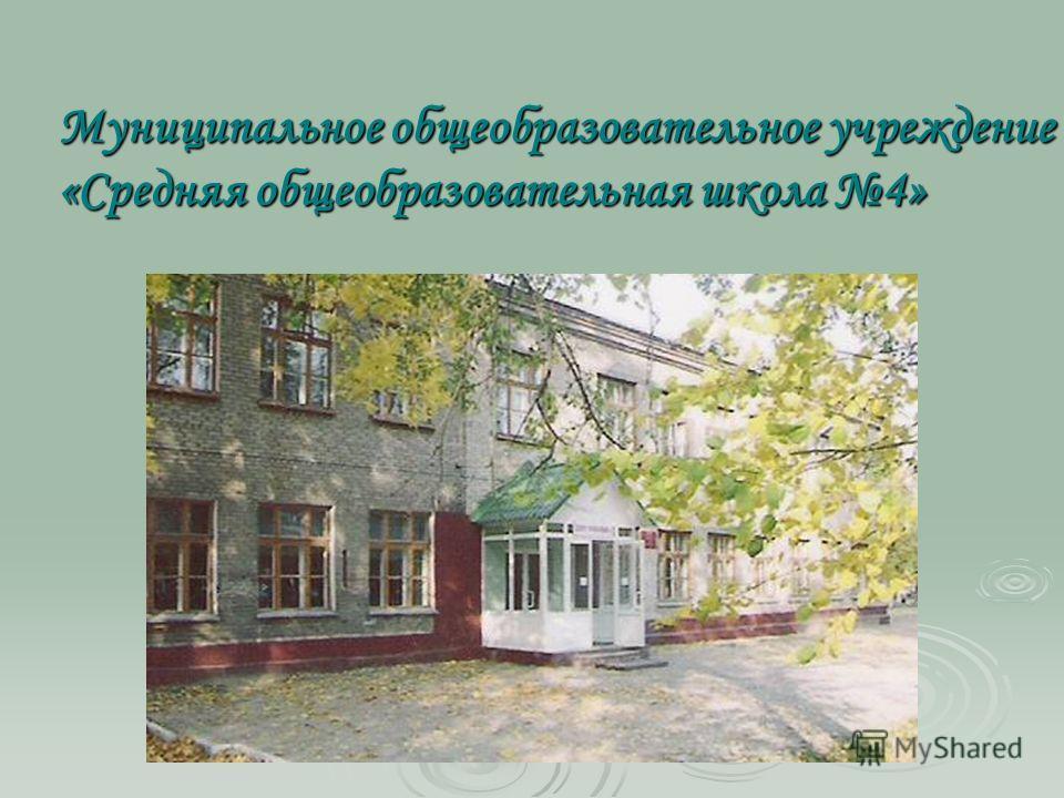 Муниципальное общеобразовательное учреждение «Средняя общеобразовательная школа 4»