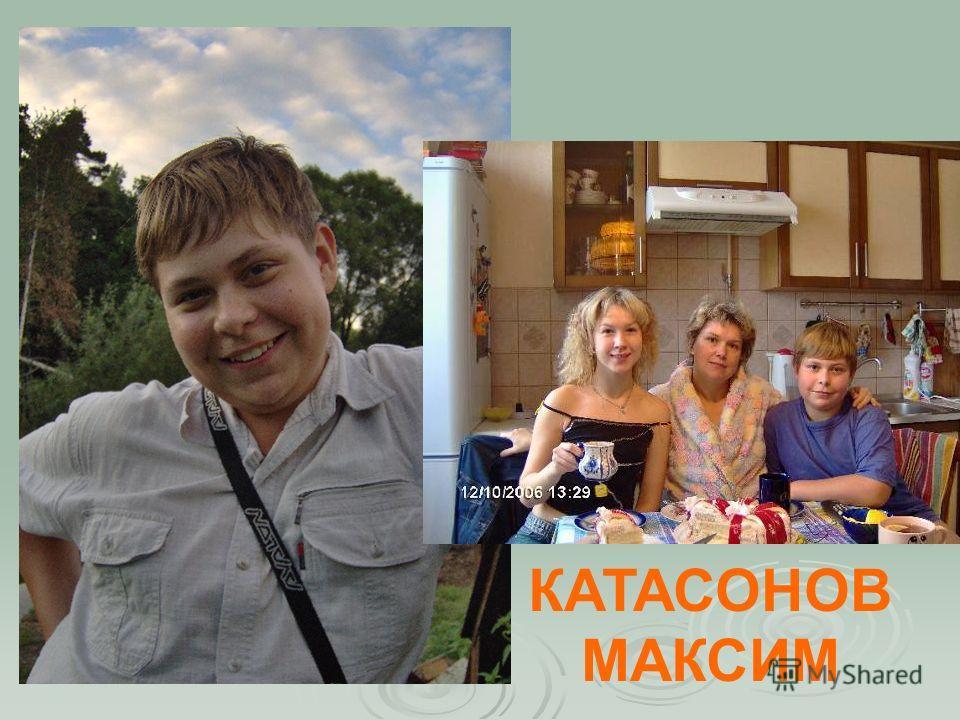 КАТАСОНОВ МАКСИМ