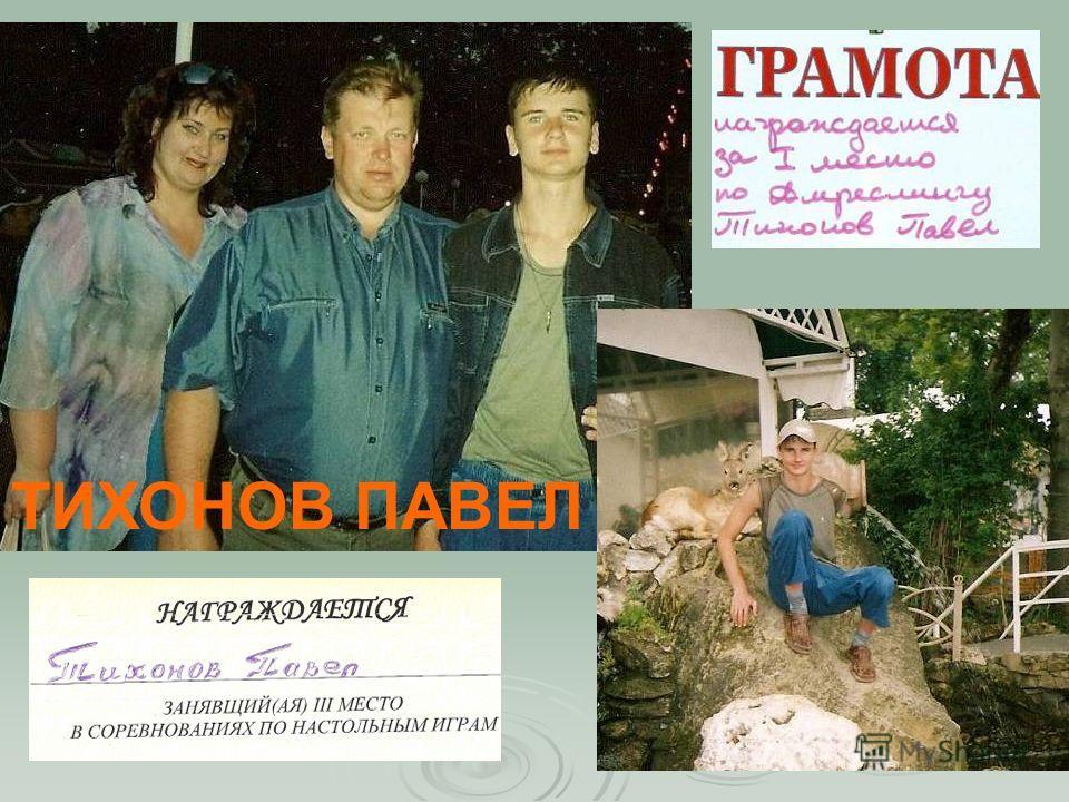ТИХОНОВ ПАВЕЛ