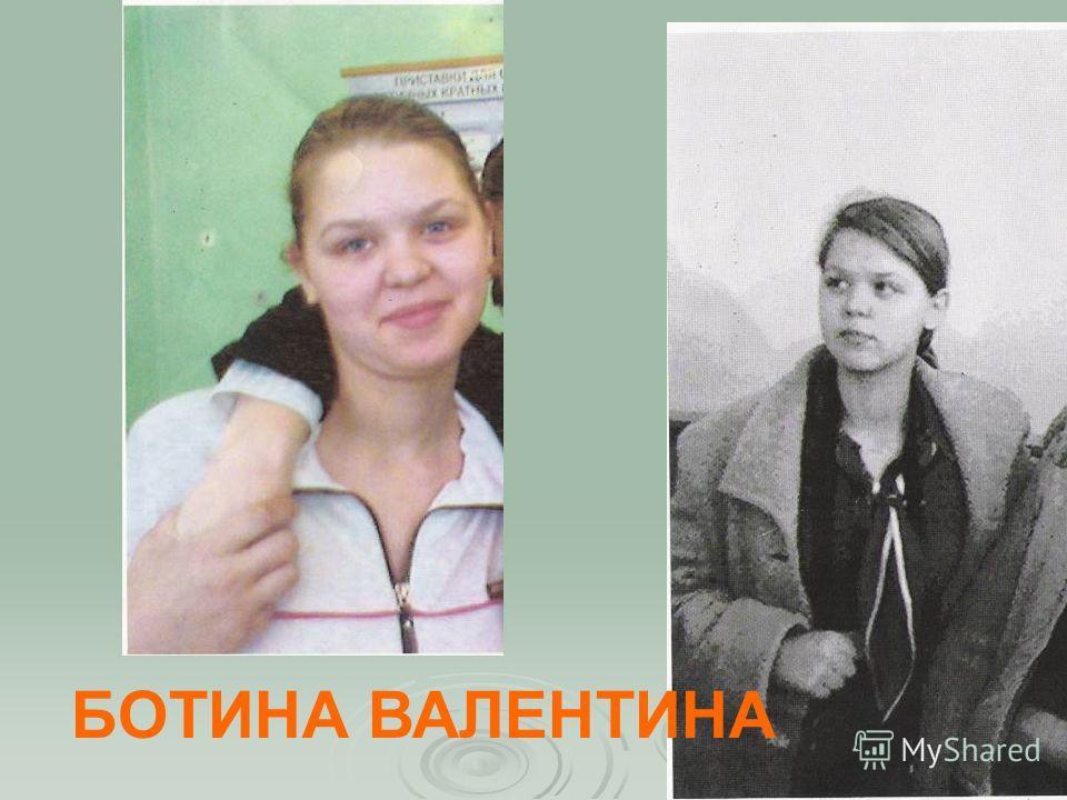БОТИНА ВАЛЕНТИНА
