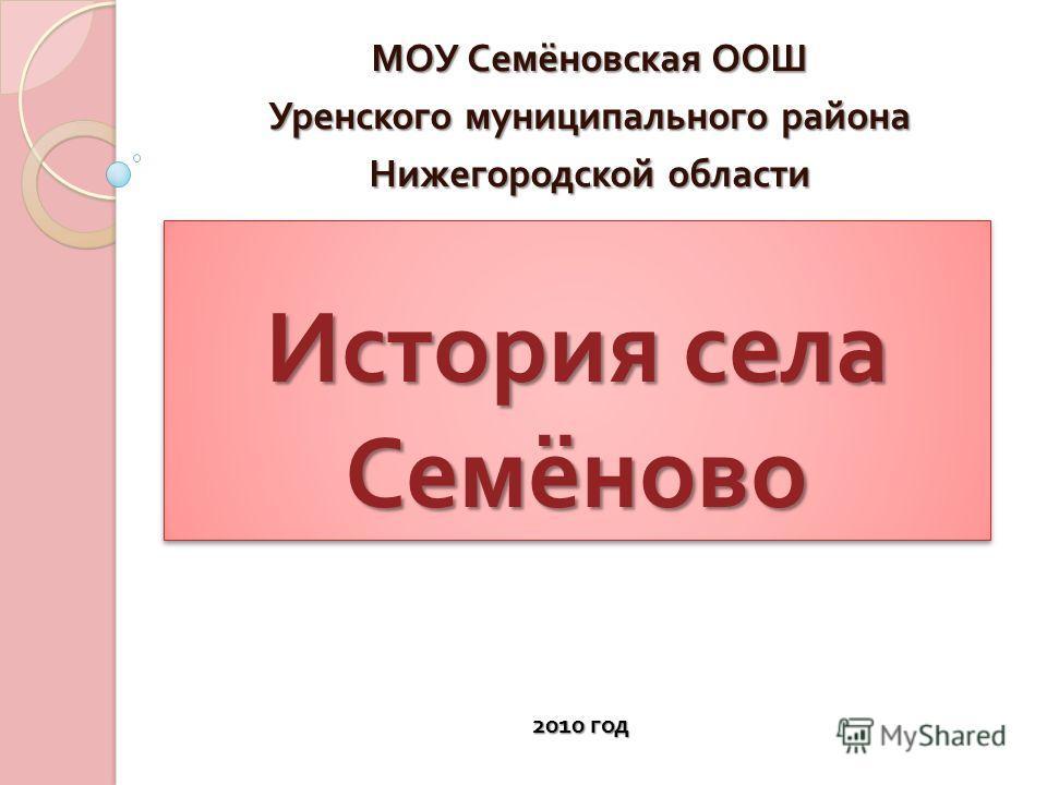 История села Семёново МОУ Семёновская ООШ Уренского муниципального района Нижегородской области 2010 год