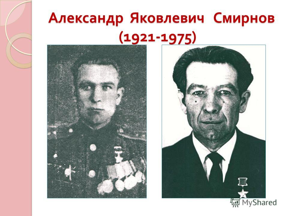 Александр Яковлевич Смирнов (1921-1975)