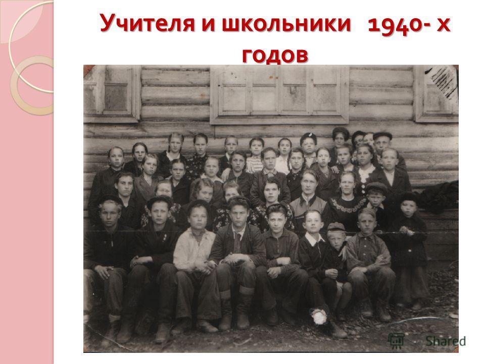 Учителя и школьники 1940- х годов