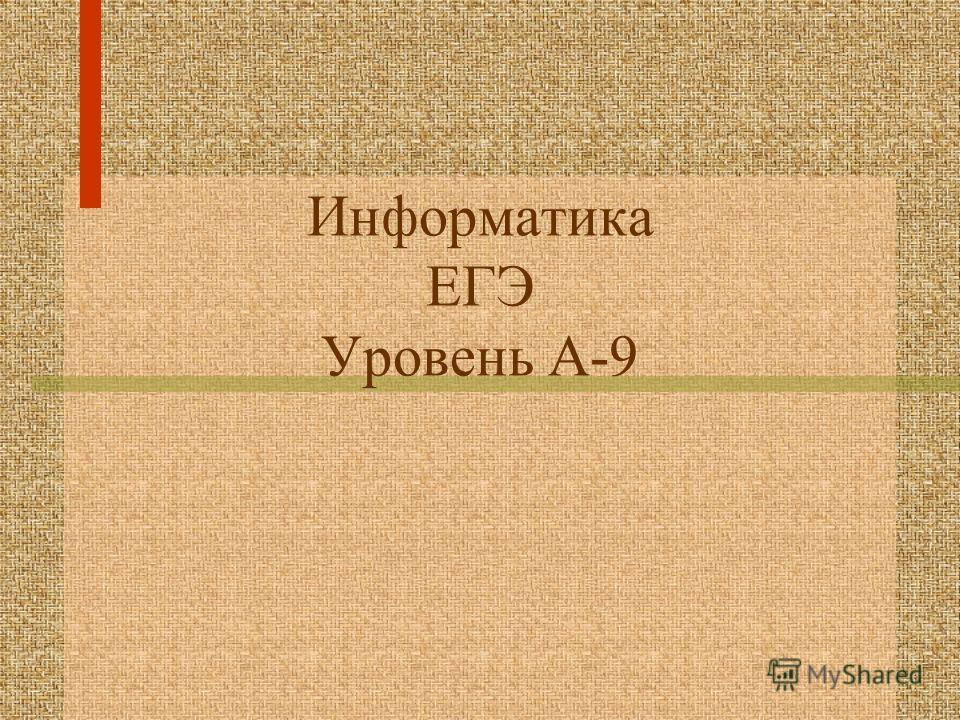 Информатика ЕГЭ Уровень А-9