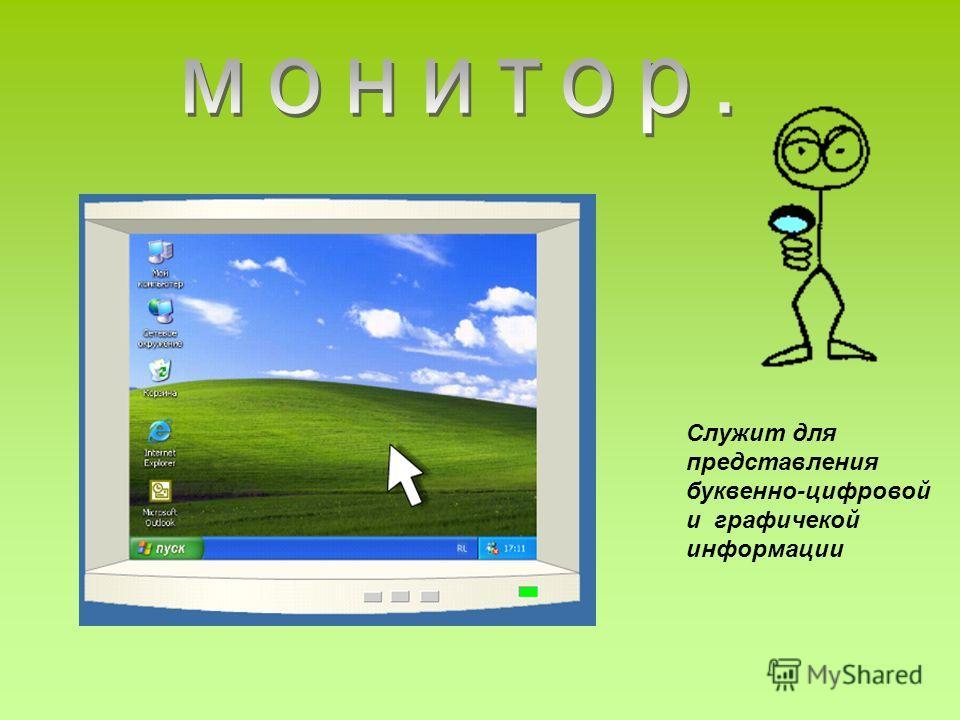 Служит для представления буквенно-цифровой и графичекой информации